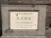 105以後照片:北京鐘樓.jpg
