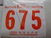 台北建城路跑:台北建城路跑號碼布
