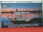 20110521_臺北市大同區_健康活力運動臺北_路跑活動:P5215244.JPG