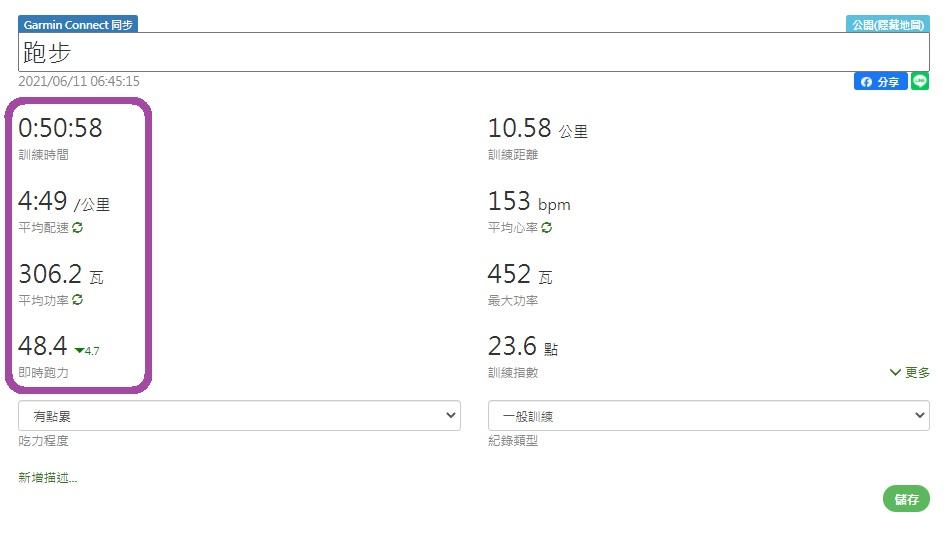20210101_練跑紀錄照片:0611_1.jpg