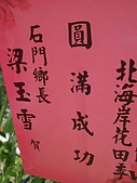 2009.08.15小妞_金山蕃薯節:P8153357.JPG