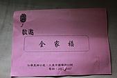 20110217_小妞_允兒_仁華里兔年小提燈:IMG_0792.JPG