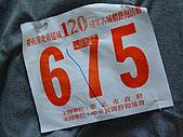 台北建城路跑:台北建城路跑 號碼布