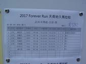 20170211_天長地久馬拉松_半程賽_總五:DSC00605.jpg