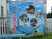 2009.08.16小妞自來水館玩水記:P8163583.JPG