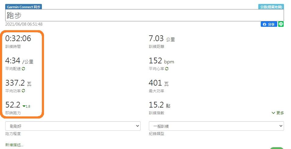 20210101_練跑紀錄照片:0608_1.jpg