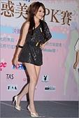 2011.05.28 美麗華 美腿PK賽:hd-showgirl.com_DSC_1733_01.jpg