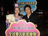 2006跨年:仙女來替電視台宣傳