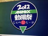 Animax動漫祭:Animax動漫祭 001.jpg