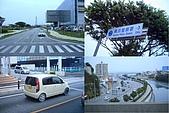 20090222 沖繩花漾旅遊四日優質版(早去晚回) :001.jpg