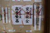 20090221 沖繩花漾旅遊四日優質版(早去晚回):019.jpg