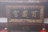 20091129 安徽池洲九華山地藏王菩薩朝聖4天之旅(早去午回))第二天:163 百歲宮