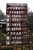 20091130A 安徽池洲九華山地藏王菩薩朝聖4天之旅(早去午回))第三天上午:013九華街上