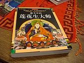20091030 西藏旅遊專家閆建鴻-倉庫藝文空間西藏神山聖湖巡:SONY06.jpg