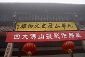 20091129 安徽池洲九華山地藏王菩薩朝聖4天之旅(早去午回))第二天:099 化城寺