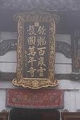 20091129 安徽池洲九華山地藏王菩薩朝聖4天之旅(早去午回))第二天:167 百歲宮