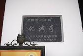 20091129 安徽池洲九華山地藏王菩薩朝聖4天之旅(早去午回))第二天:100 化城寺