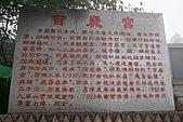 20091129 安徽池洲九華山地藏王菩薩朝聖4天之旅(早去午回))第二天:169 百歲宮
