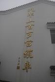 20091129 安徽池洲九華山地藏王菩薩朝聖4天之旅(早去午回))第二天:134 百歲宮纜車