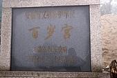 20091129 安徽池洲九華山地藏王菩薩朝聖4天之旅(早去午回))第二天:170 百歲宮