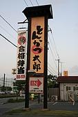 20090221 沖繩花漾旅遊四日優質版(早去晚回):091.jpg