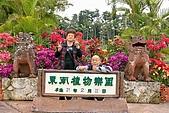 20090222 沖繩花漾旅遊四日優質版(早去晚回) :013.jpg