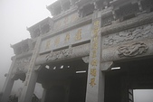 20091129 安徽池洲九華山地藏王菩薩朝聖4天之旅(早去午回))第二天:035 旃檀林