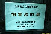 20100331 海天佛國普陀山杭州印象西湖五天之旅第五天相片集:012 胡雪巖故居