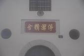 20091129 安徽池洲九華山地藏王菩薩朝聖4天之旅(早去午回))第二天:073 淨潔精舍