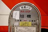 20090221 沖繩花漾旅遊四日優質版(早去晚回):038.jpg