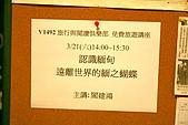 20090321 閆大哥佛國聖境緬甸仰光蒲甘東枝旅遊發表會:26(A).jpg