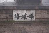 20091129 安徽池洲九華山地藏王菩薩朝聖4天之旅(早去午回))第二天:107 塔娘娘