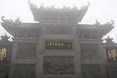 20091129 安徽池洲九華山地藏王菩薩朝聖4天之旅(早去午回))第二天:043 旃檀林