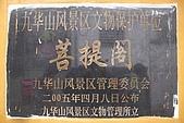 20091129 安徽池洲九華山地藏王菩薩朝聖4天之旅(早去午回))第二天:109 菩提閣