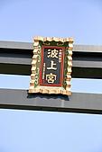 20090221 沖繩花漾旅遊四日優質版(早去晚回):008.jpg