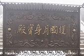 20091129 安徽池洲九華山地藏王菩薩朝聖4天之旅(早去午回))第二天:045 肉身寶殿