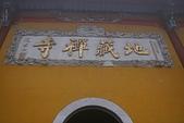 20091129 安徽池洲九華山地藏王菩薩朝聖4天之旅(早去午回))第二天:047 地藏禪寺