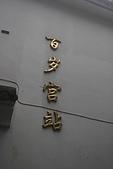 20091129 安徽池洲九華山地藏王菩薩朝聖4天之旅(早去午回))第二天:146 百歲宮纜車