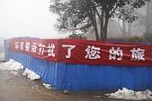 20091129 安徽池洲九華山地藏王菩薩朝聖4天之旅(早去午回))第二天:081 指標