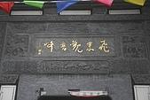 20091129 安徽池洲九華山地藏王菩薩朝聖4天之旅(早去午回))第二天:149 飛來觀音峰