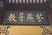 20091129 安徽池洲九華山地藏王菩薩朝聖4天之旅(早去午回))第二天:054 肉身寶殿