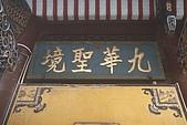 20091129 安徽池洲九華山地藏王菩薩朝聖4天之旅(早去午回))第二天:055 肉身寶殿