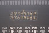 20091129 安徽池洲九華山地藏王菩薩朝聖4天之旅(早去午回))第二天:058 肉身寶殿