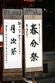 20090221 沖繩花漾旅遊四日優質版(早去晚回):015.jpg