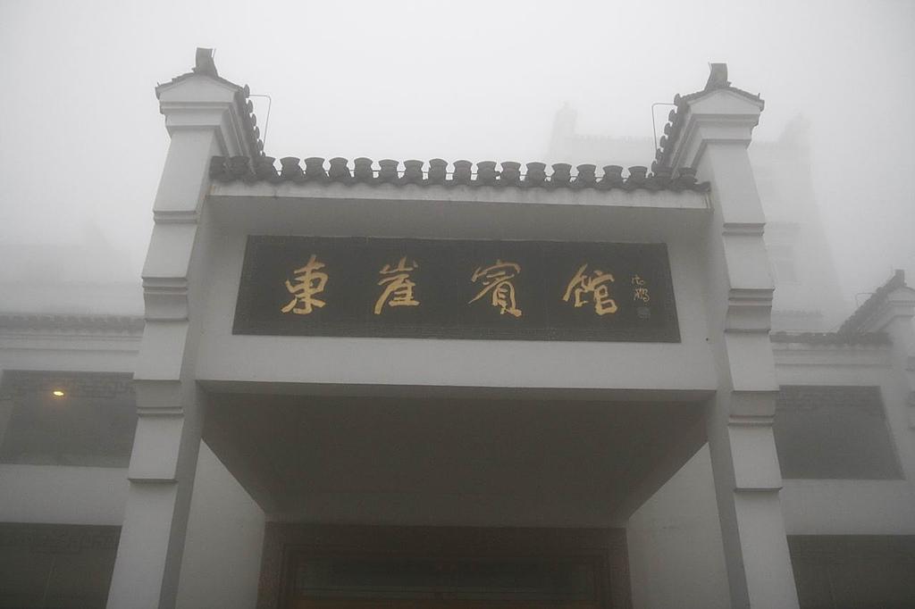 20091129 安徽池洲九華山地藏王菩薩朝聖4天之旅(早去午回))第二天:015 東崖賓館