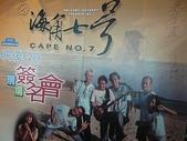2008.10.05 大江 SBC星橋國際影城:海角七號
