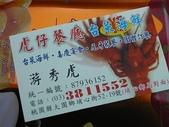 2009.01.27 年初二(虎仔餐廳、煙火):虎仔餐廳的名片