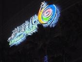 2009.05.01 台南+高雄:夢時代