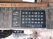2009-01-26 大圩古鎮:IMG_0449.JPG