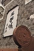 2011-01-23 湖南-鳳凰古城:IMG_7272.jpg